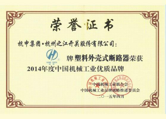 certificate-item12