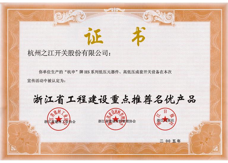 certificate-item14